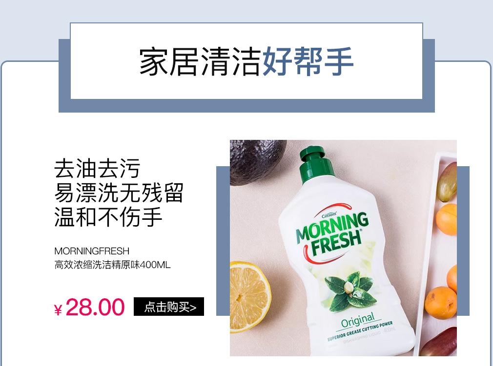 MorningFresh高效浓缩洗洁精原味400ml