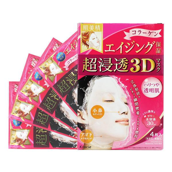 【2盒装】日本Kracie肌美精3D立体玻尿酸胶原蛋白面膜粉色 4片*2盒装