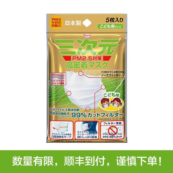 【顺丰到付】日本三次元Kowa 4D贴合口罩5片装 防病毒 90x145mm 儿童