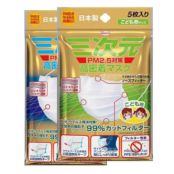 【2包装】日本三次元Kowa 4D贴合口罩5片装 防雾霾 90x145mm 男士+儿童