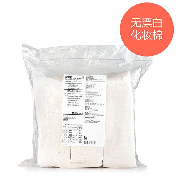 日本无印良品无漂染化妆棉180枚60*50mm